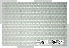 平織り 導電糸
