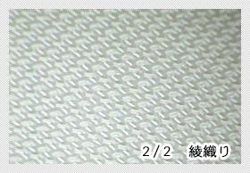 2/2 綾織り
