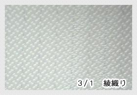 3/1 綾織り