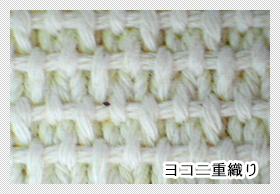 ヨコ二重織り