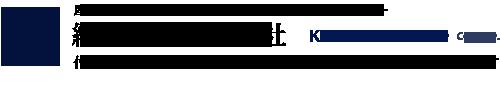 紺藤織物株式会社