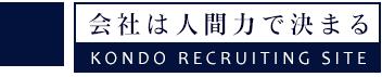 紺藤織物の採用特設サイト